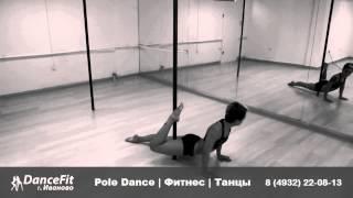Pole Fitness Уроки Обучение в Иваново