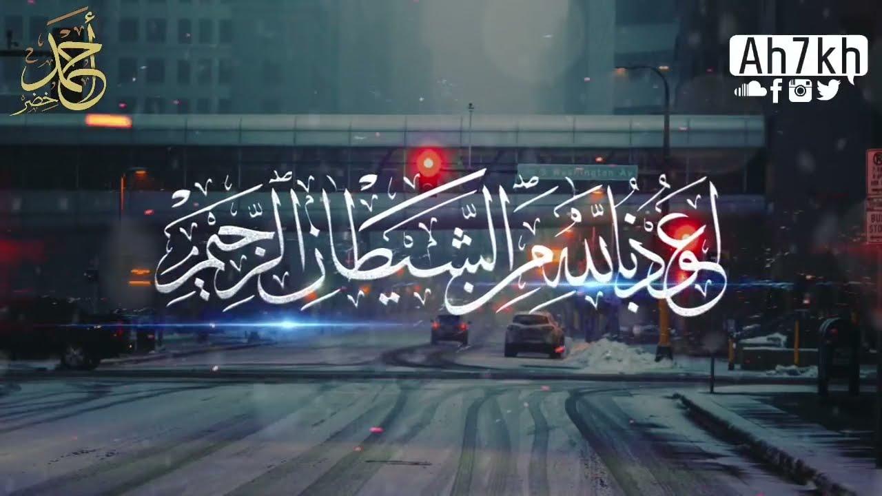 سورة الروم كاملة   Al-Rum   تلاوة خاشعة   راحة نفسية رهيبة ♥️