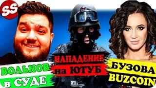 Стрельба в штаб-квартире YouTube, Вольнов обжаловал арест / Бузова и BUZCOIN.