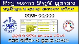 District level job in odisha. Salary- 60,000. Botha Male and Female apply now