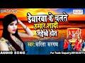 ईयारवा के चलते हमार शादी नईखे होत | Sarita Sargam का 2018 का सबसे हिट गाना | New Bhojpuri Hit Song