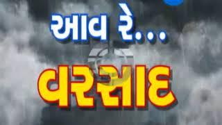 Gujarat: Cyclone originated in southern Gujarat, rain in many areas   Zee24Kalak thumbnail