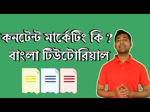 Content Marketing Bangla Tutorial - What You Need to Know About Content Marketing?