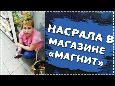 НАСРАЛА в магазине Магнит // ДЕТИ АУЕ Нижний Новгород