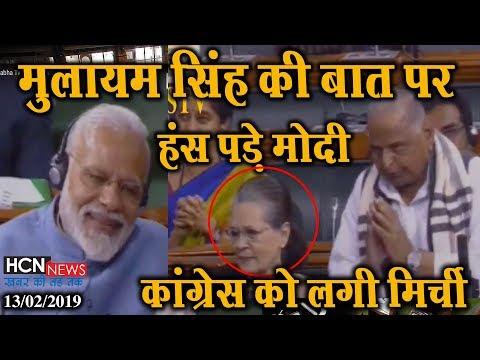 HCN News | ऐसी बात बोल गए मुलायम सिंह कि, हंसने लगे पीएम मोदी | Lok Sabha Live