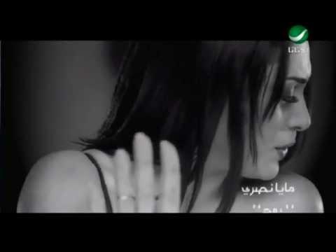 Maya Nasri Rouh مايا نصرى - روح