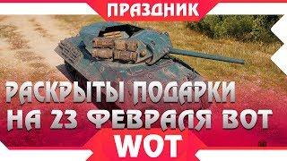 РАСКРЫТ ОСОБЫЙ ПОДАРОК НА 23 ФЕВРАЛЯ WOT 2019 СЮРПРИЗ ОТ WG, НОВЫЙ ПРЕМ ТАНК М10 RFBM world of tanks