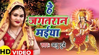 Anu Dubey के इस देवी गीत ने तो सारे रिकॉर्ड तोड़ डाले |  हे  जगतरान  मईया | Devi Geet 2019