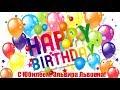 Дорогая Эльвира Львовна, поздравляем с днём рождения!