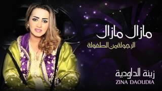 Zina Daoudia - Mazal Mazal (Official Audio) | زينة الداودية - مازال مازال