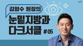 [닥튜버] 다크서클과 눈밑지방-서울 에이치 피부과 김형수 원장 thumbnail