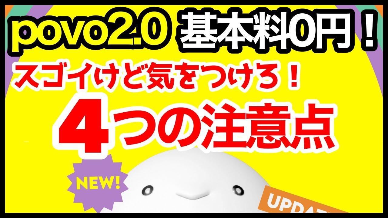 Download 【落とし穴】au新料金プラン「povo 2.0」基本料金0円!契約するなら知っておきたい4つの注意点!