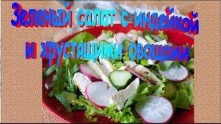 Зеленый Салат с Индейкой и Хрустящими Овощами  Рецепт