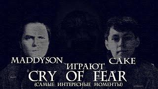 Cake и Maddyson играют в Cry of Fear (самые интересные моменты)