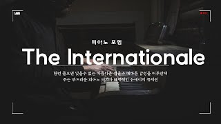 ➠  The Internationale - 피아노 포엠