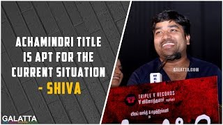#Achamindri title is apt for the current situation - #Shiva speech at audio launch