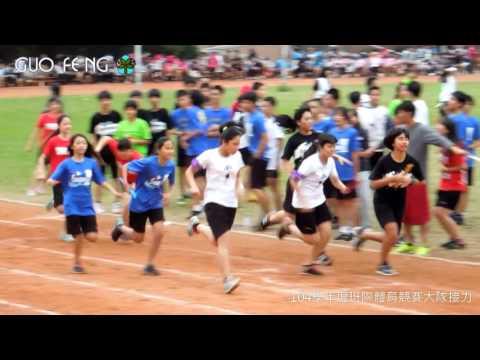 國風國中104學年度班際體育競賽 - YouTube