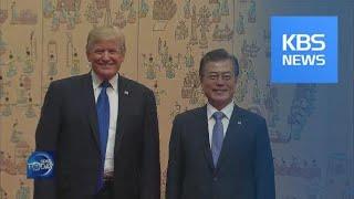 SOUTH KOREA-U.S. SUMMIT / KBS뉴스(News)