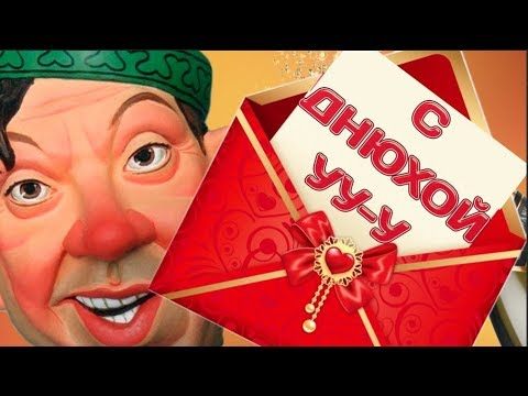 ❤️ПРИКОЛЬНОЕ ПОЗДРАВЛЕНИЕ С ДНЁМ РОЖДЕНИЯ❤️ Смешное  поздравление  от БАЛБЕСА  ❤️ - Познавательные и прикольные видеоролики