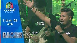 Bao Young Blood_EP13 : Concert_3 พ.ค. 58_Bao Young Blood ดนตรีสร้างคุณค่าชีวิต (4/4)
