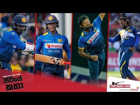 Pitiye Katha - What will be the Sri Lanka ODI team composition in Zimbabwe?