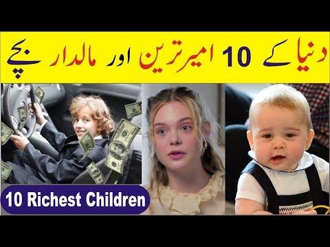 Ten Richest Children in the World 2018   Urdu/Hindi
