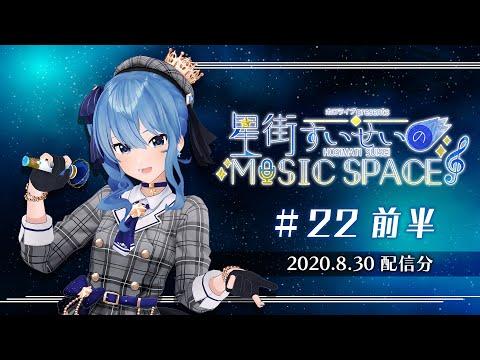 【公式】『星街すいせいのMUSIC SPACE』#22 前半(2020年8月30日放送分)