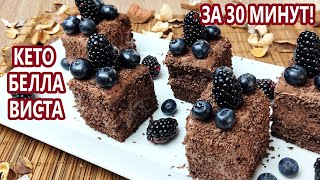 За 30 минут Влажный шоколадный кето торт Белла Виста Кето десерты Без Глютена Без Сахара