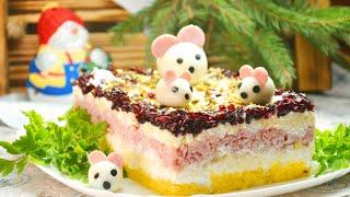 НОВОГОДНИЙ САЛАТ Мышки на Счастье ГЛАВНОЕ БЛЮДО на Новый год 2020