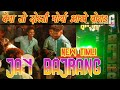Bena To Dosti Poyra Aakhe Vorad ( Jay Bajrang Band ) VIPUL GAMIT