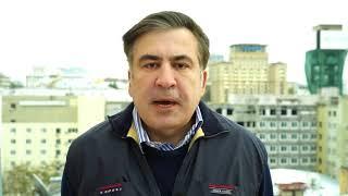 Саакашвили пригласил украинцев на Вече 29.10.17