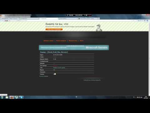 видео: Как раскрутить любой сервер совершенно бесплатно (minecraft, css, cs)