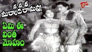 Sri Sri Sri Maryada Ramanna Movie Songs | Emi Ee Vintha Moham | Padmanabham,Geetanjali