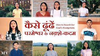 Hindi Christian Music Video | कैसे ढूंढें परमेश्वर के नक़्शे-कदम | English Gospel Song
