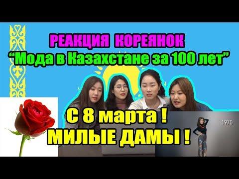 РЕАКЦИЯ КОРЕЯНОК на 'Мода в Казахстане за 100 лет'/С 8 марта! Милые дамы!