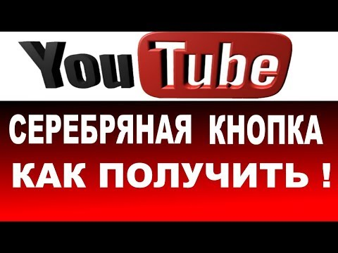 Как получить серебряную кнопку Youtube, если нет оповещения Пошаговая инструкция.