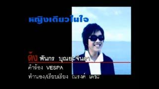 หญิงเดียวในใจ - ดัง พันกร | MV Karaoke