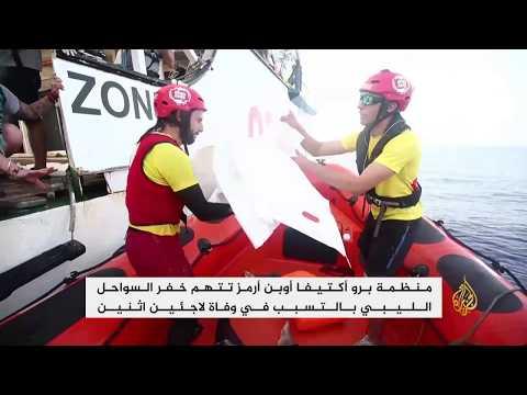 منظمة دولية: ليبيا وإيطاليا مسؤولتان عن غرق لاجئين بالمتوسط  - 22:22-2018 / 7 / 18