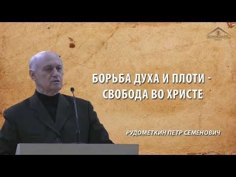 Борьба Духа и плоти - свобода во Христе /10 декабря 2019 / Рудометкин П.С.