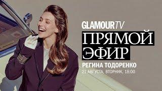 Регина Тодоренко в гостях у Иляны Эрднеевой: о беременности, своем шоу и Насте Ивлеевой