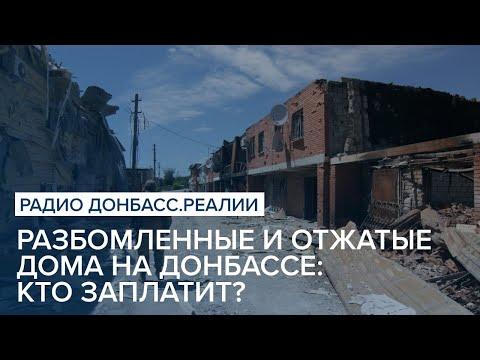 Россия бомбила - Украине платить?   Радио Донбасс Реалии