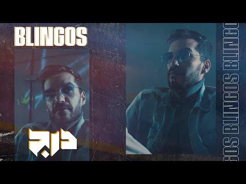 Смотреть клип Blingos - Draj