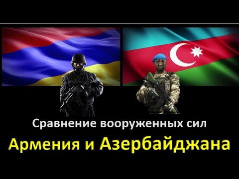 Сравнение армии Азербайджана и Армении  | Азербайджан Vs Армения 2020