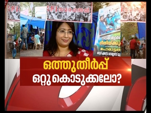 Kerala Law Academy Protest: Where is it heading to? News Hour 31 Jan 2017