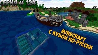 Minecraft с Кубой по-русски №124 | 2 Сезон | Подводная База