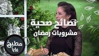 مشروبات رمضان - رند الديسي