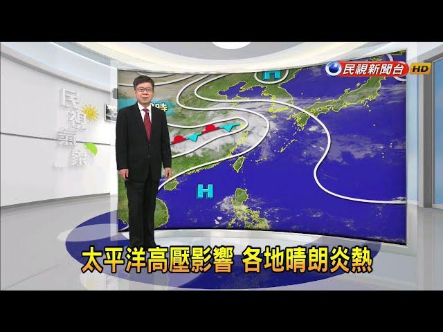 2021/05/11 太平洋高壓影響 各地晴朗炎熱-民視新聞