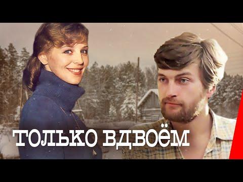 Только вдвоем (1976) фильм
