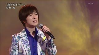 竹島宏 - 泣きぬれて…