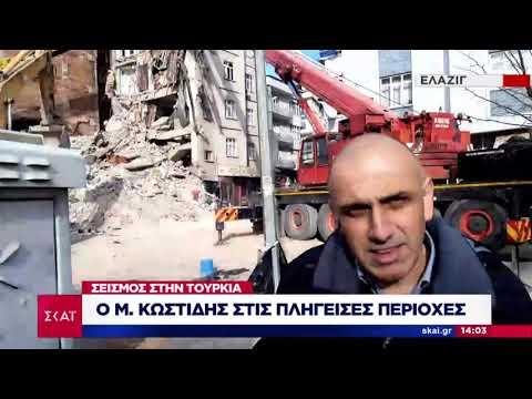 Ειδήσεις | Σεισμός στην Τουρκία - Ο Μ. Κωστίδης στις πληγείσες περιοχές | 26/01/2020